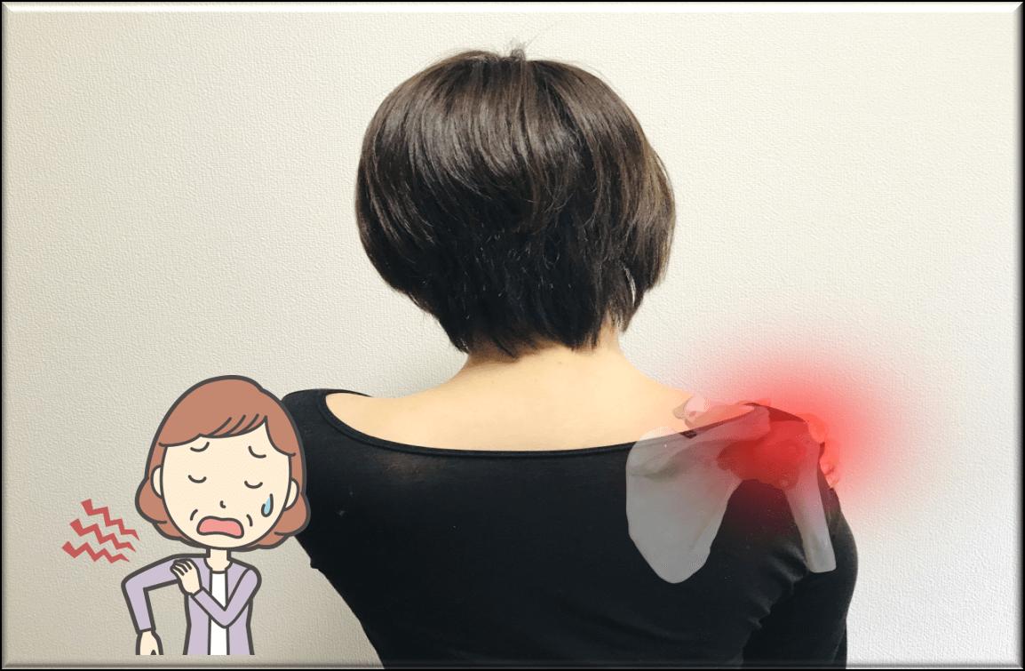五十肩の原因と改善方法
